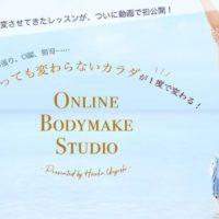 【オンラインボディメイクスタジオ】始まります。