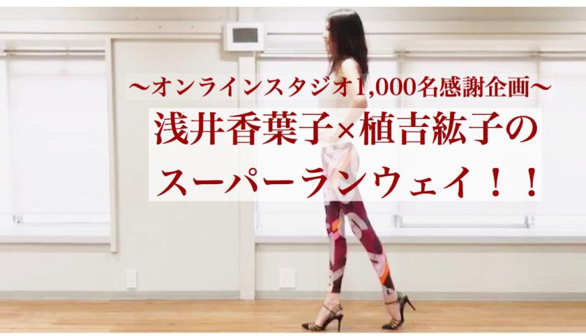 オンラインスタジオ1,000名突破記念!!スペシャル企画「浅井香葉子×植吉紘子のスーパーランウェイ」